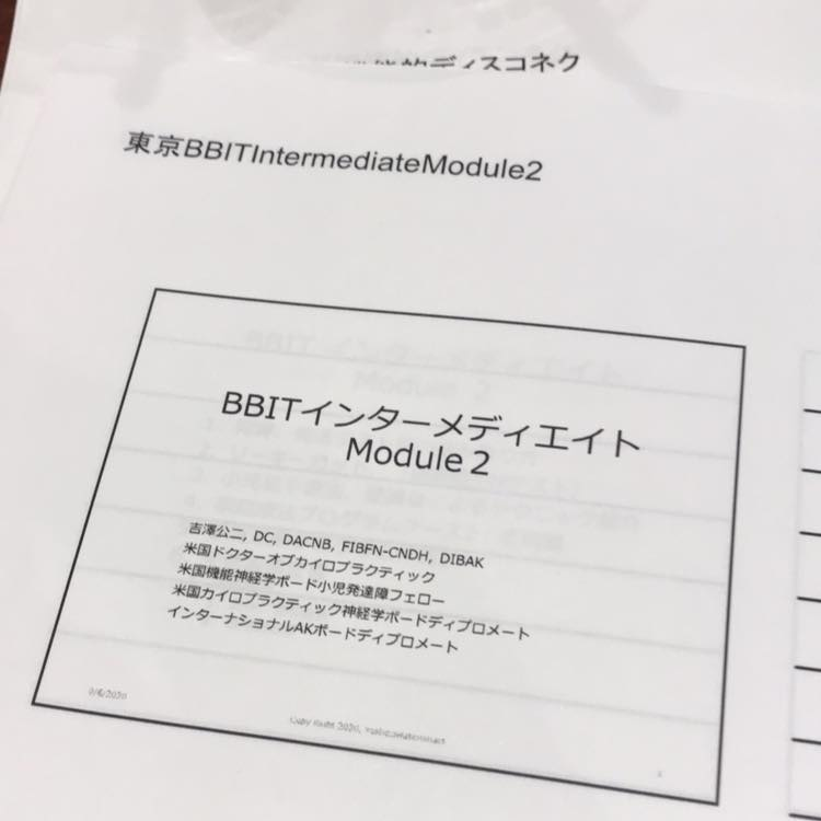 セミナー受講 BBIT IMコース module2