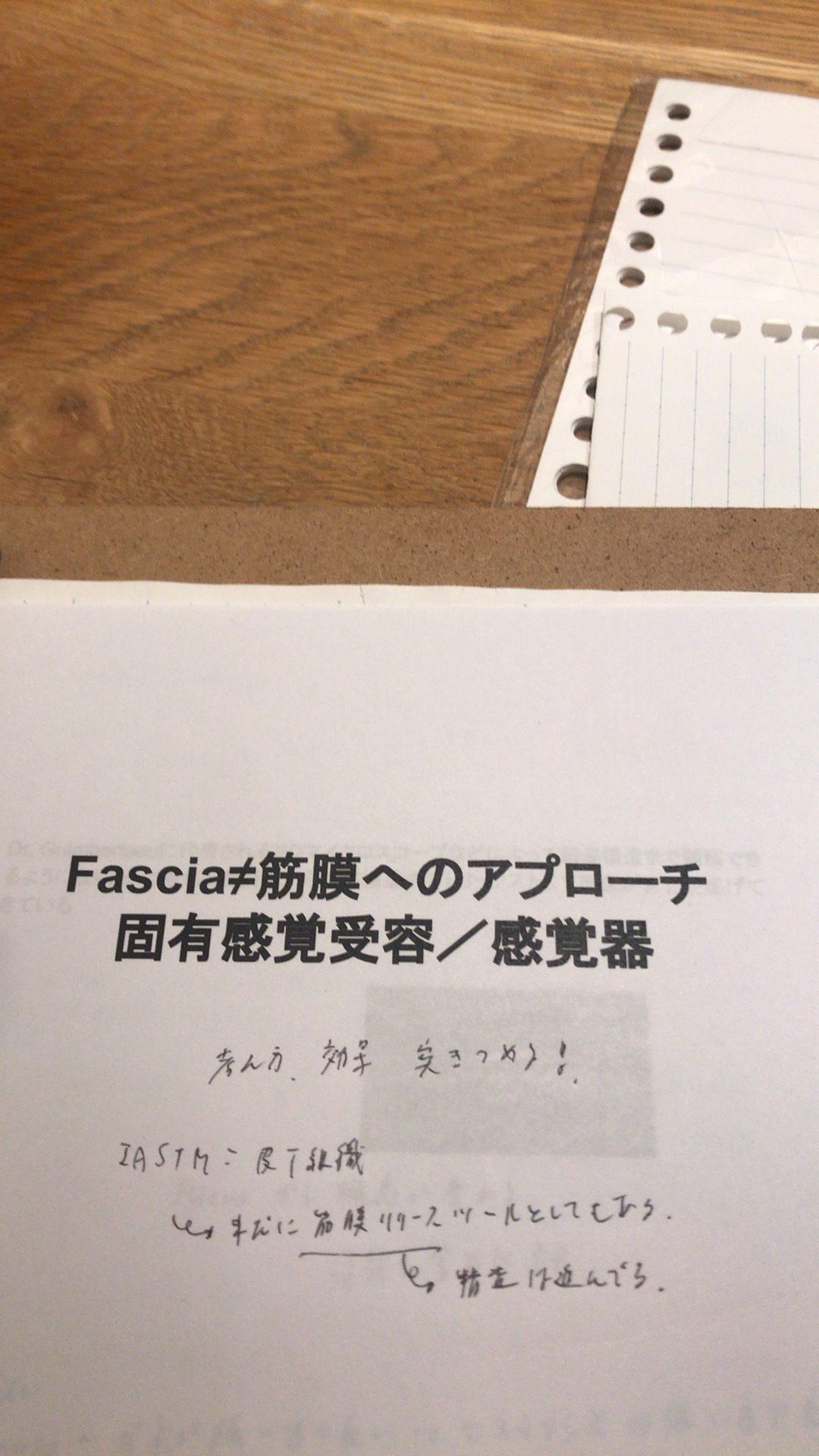 セミナー受講 Fascia≠筋膜と感覚統合